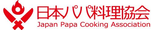 日本パパ料理協会